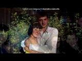 «я с моими любимыми)))» под музыку Агата Кристи, Би 2, Люмен - А мы не ангелы, парень. Picrolla